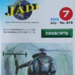 JADI202007