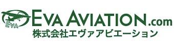 エヴァアビエーション・オフィシャルホームページ